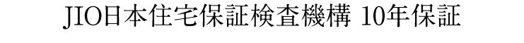 JIO日本住宅保証検査機構 10年保証