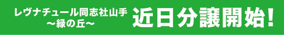 レヴナチュール同志社山手~緑の丘~ 近日分譲開始!