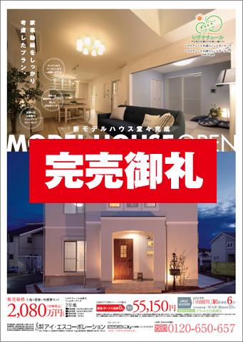 レヴナチュール木津川シェルガーデンズ2nd Stage