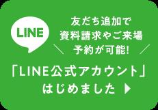 友だち追加で資料請求やご来場予約が可能!「LINE公式アカウント」はじめました