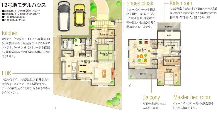 12号地モデルハウス