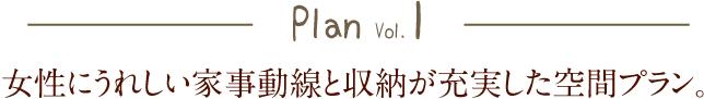 Plan Vol.1 女性にうれしい家事動線と収納が充実した空間プラン。